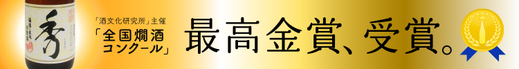 酒文化研究所 全国燗酒コンクール 主催最高金賞受賞