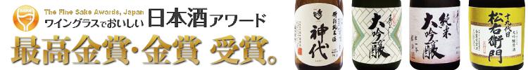 ワイングラスで美味しい日本酒コンテスト金賞受賞