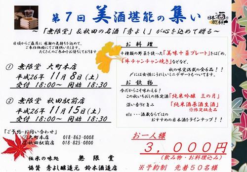 20141105_sub01