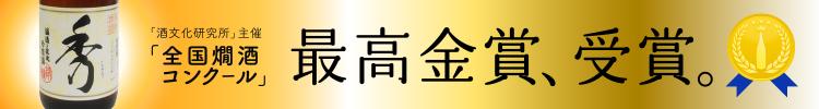酒文化研究所主催 全国燗酒コンクール 最高金賞受賞