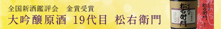 全国新酒鑑評会 金賞受賞 大吟醸原酒 19代目 松右衛門
