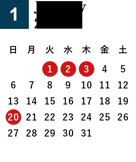 2019年1月営業日カレンダー