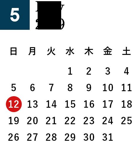 2019年5月営業日カレンダー