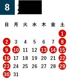 秋田酒蔵見学2020年8月営業日カレンダー