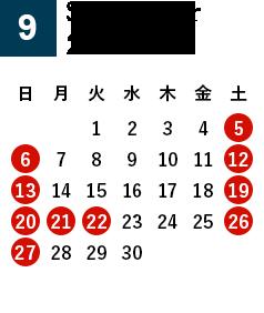 秋田酒蔵見学2020年9月営業日カレンダー
