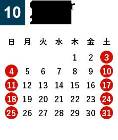 秋田酒蔵見学2020年10月営業日カレンダー