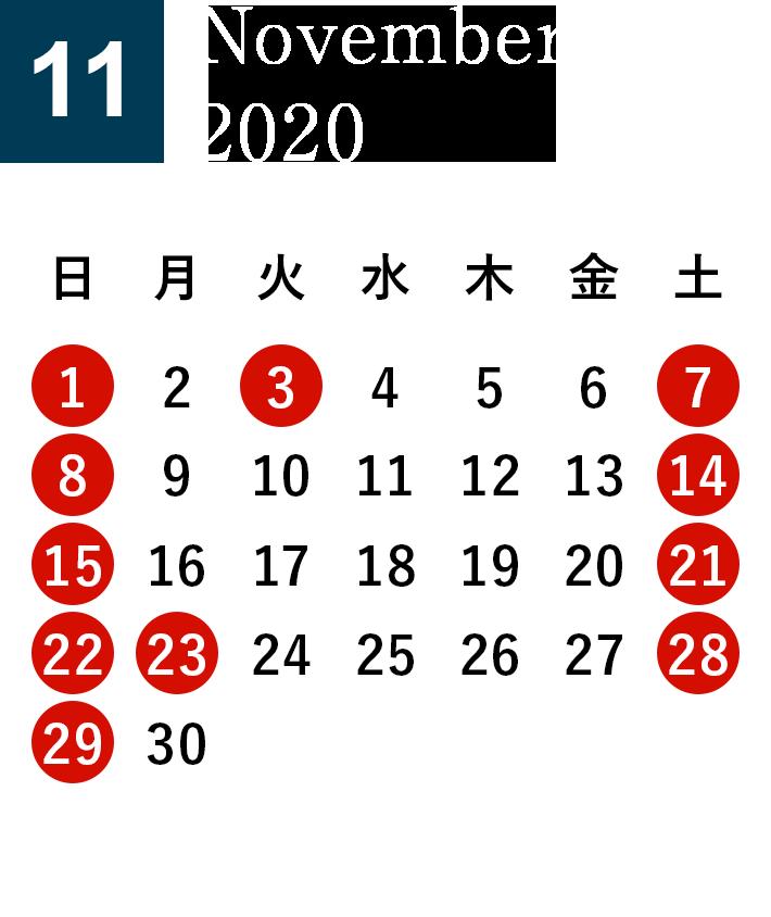秋田酒蔵見学2020年11月営業日カレンダー