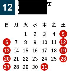 秋田酒蔵見学2020年12月営業日カレンダー