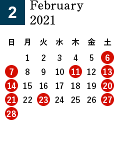 秋田酒蔵見学2021年2月営業日カレンダー