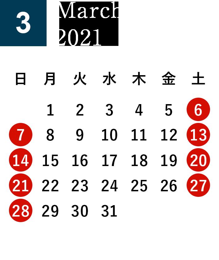 秋田酒蔵見学2021年3月営業日カレンダー