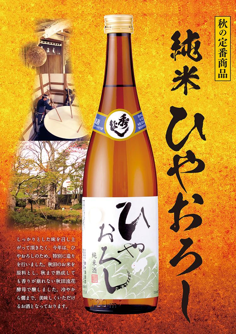 秋田の地酒 秀よし-ひやおろし