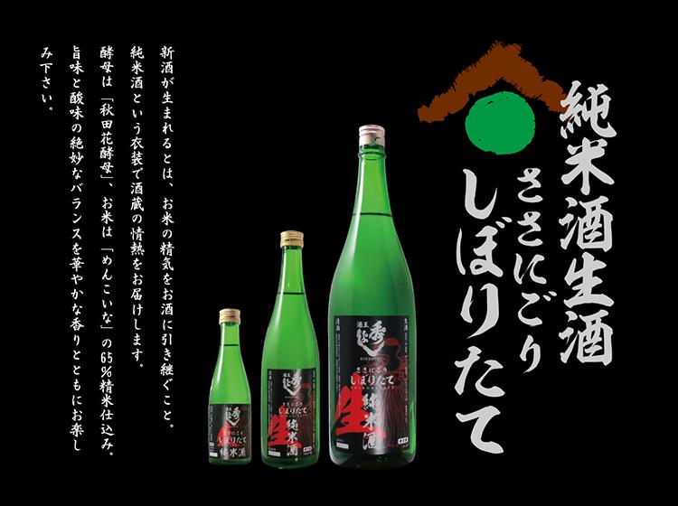 秋田の地酒ー新酒ー秀よししぼりたて