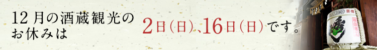 12月の酒蔵観光のお休みは2日(日)、16日(日)です