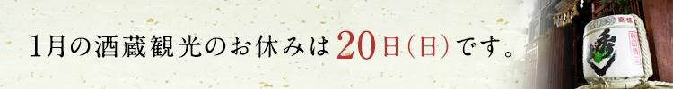 1月の酒蔵観光のお休みは20日(日)です
