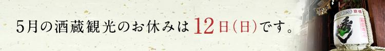 5月の酒蔵観光のお休みは12日(日)です