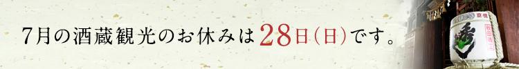 7月の酒蔵観光のお休みは28日(日)です