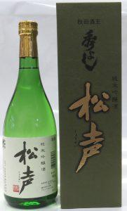 秋田地酒-松声