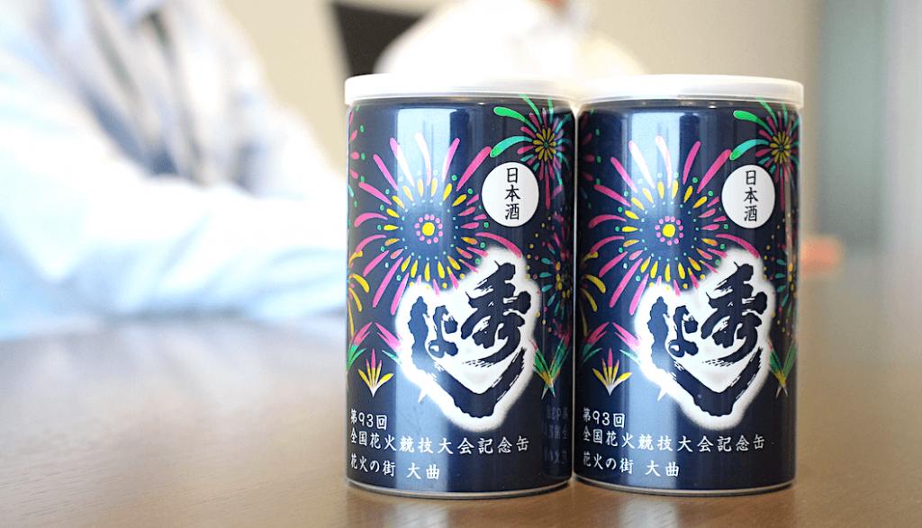 秋田地酒 ― 秀よし缶酒