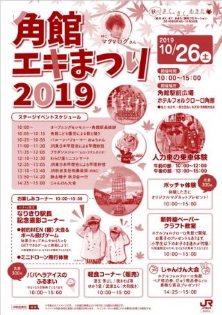 秋田県角館エキ祭り