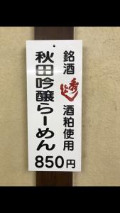 秋田県ー秋田吟醸らーめん2