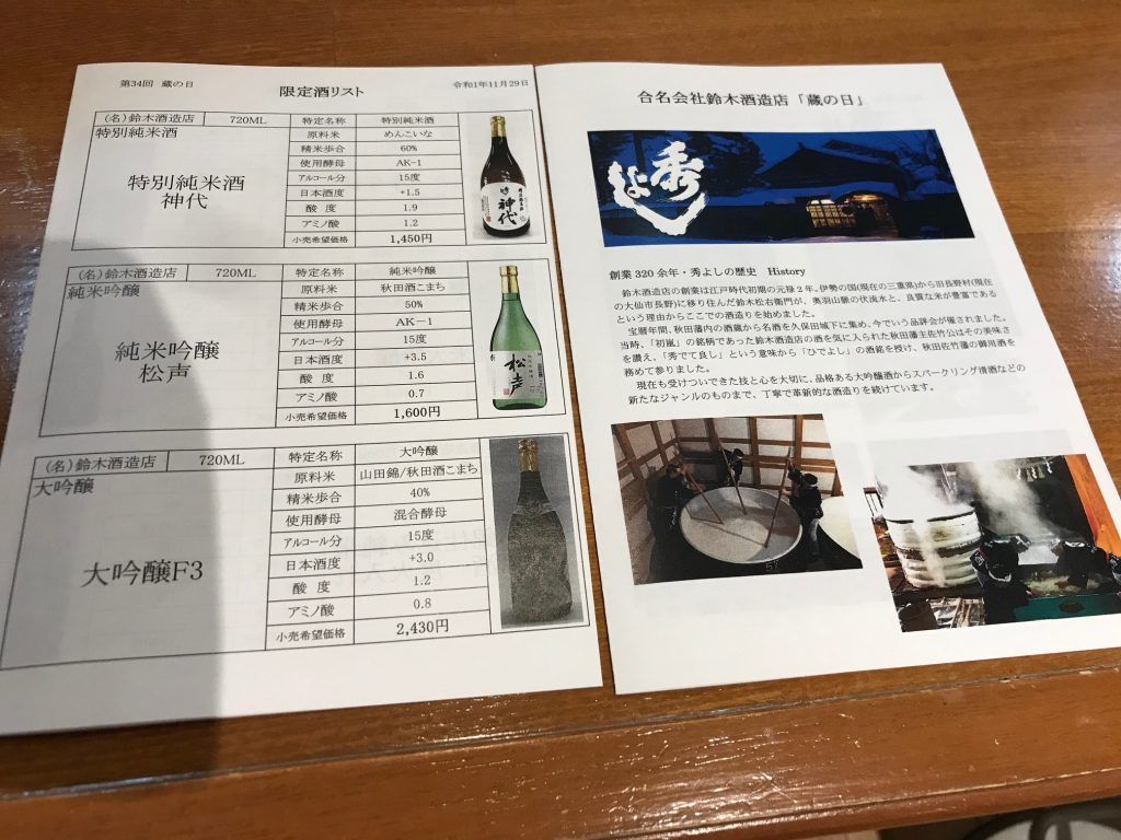 秋田の地酒ーSake Navi-秀よしの日4