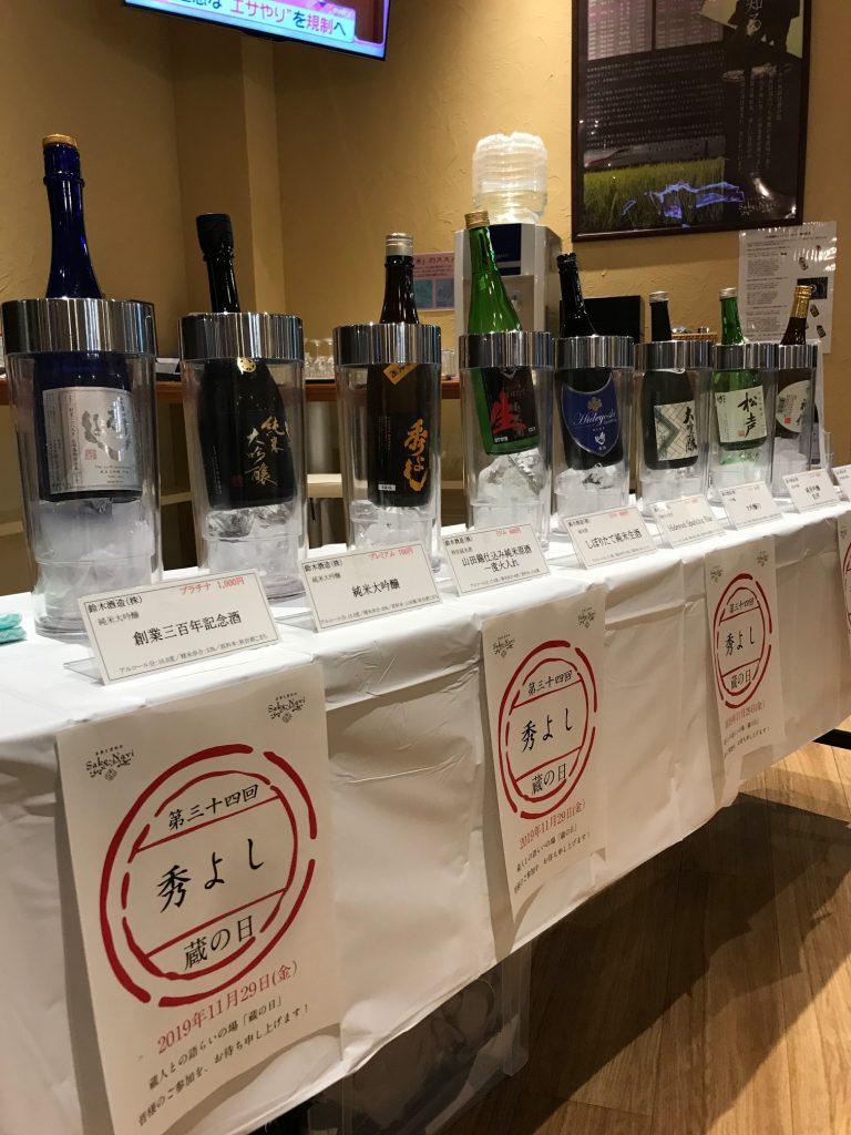 秋田の地酒ーSake Navi-秀よしの日5