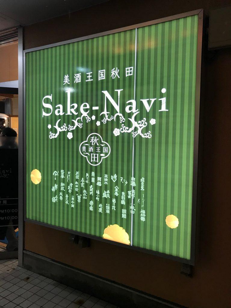 秋田の地酒ーSake Navi-秀よしの日1