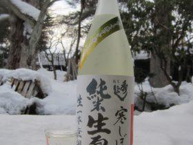 秋田地酒ー季節限定ー純米生原酒
