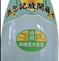 秋田の限定日本酒 八乙女-3